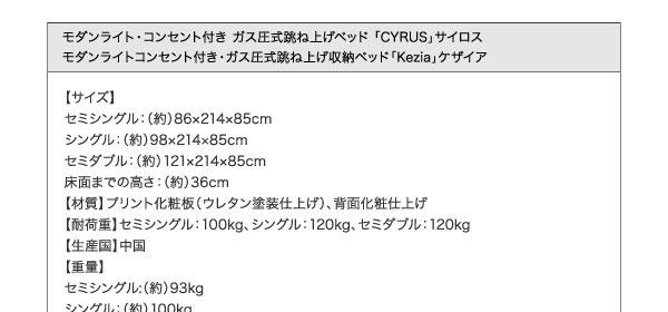 跳ね上げベッド【Kezia】ケザイア本体詳細
