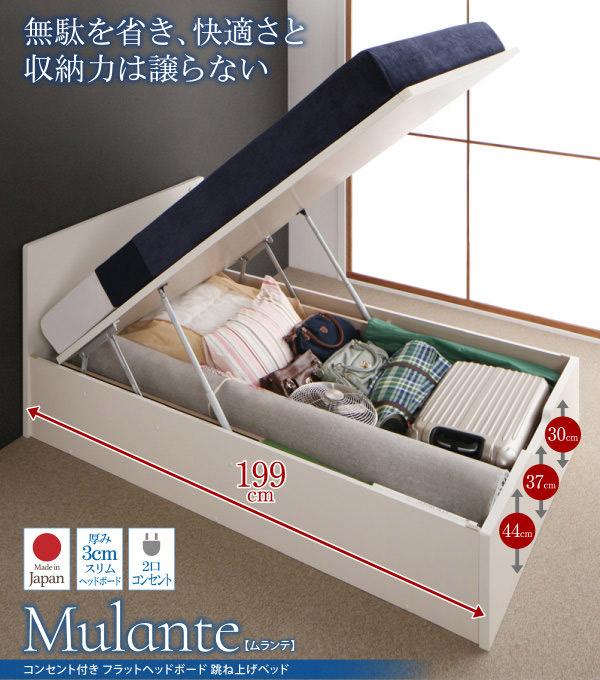跳ね上げベッド【Mulante】ムランテ
