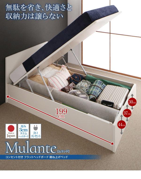 国産フラットヘッドボード 跳ね上げベッド【Mulante】ムランテ