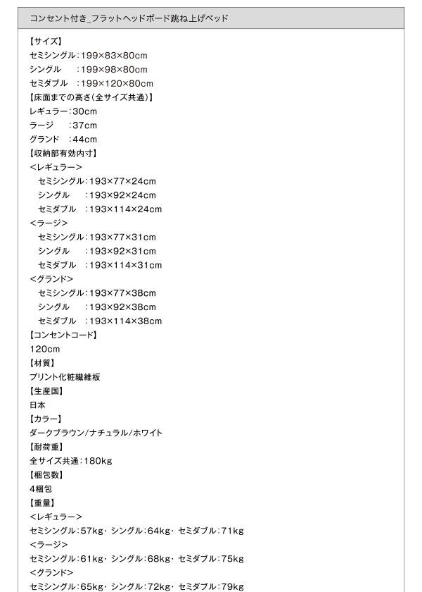 跳ね上げベッド【Mulante】ムランテ詳細