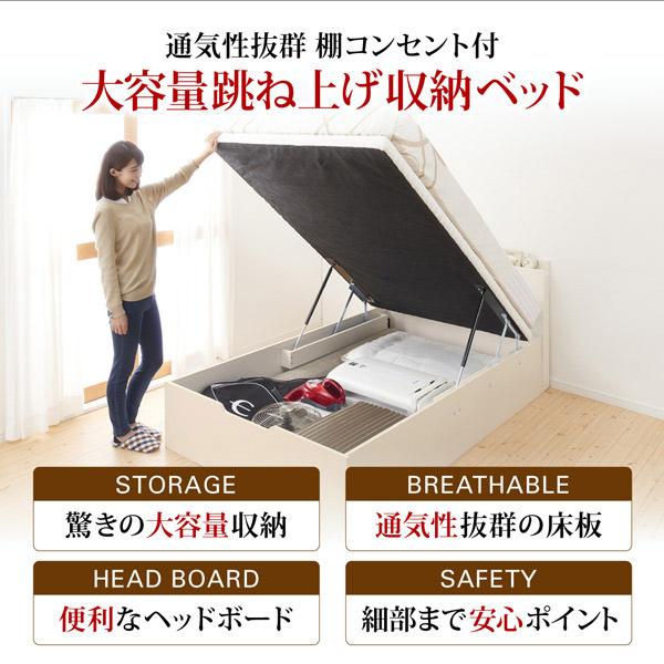 通気性抜群 棚コンセント付 大容量跳ね上げ収納ベッド