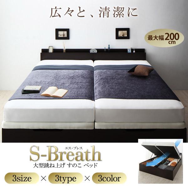 大型跳ね上げすのこベッド S-Breath エスブレス ベッドフレームのみ 縦開き クイーン(SS×2) レギュラー