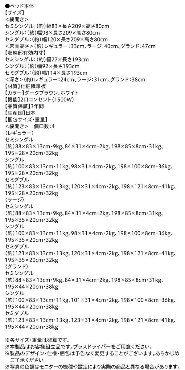 国産 跳ね上げベッド【BERG】ベルグ詳細