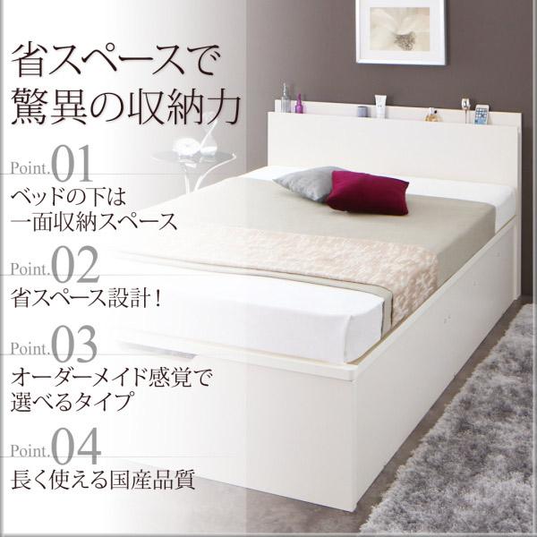 跳ね上げ収納ベッド【Renati】レナーチ特徴