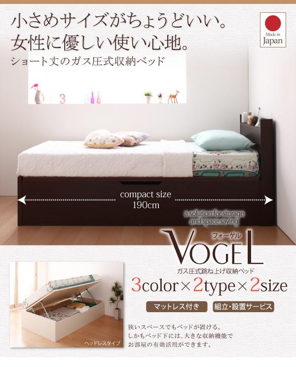 ショート丈 跳ね上げベッド【Vogel】フォーゲル