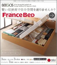 跳ね上げ収納ベッド【Beegos】ビーゴス