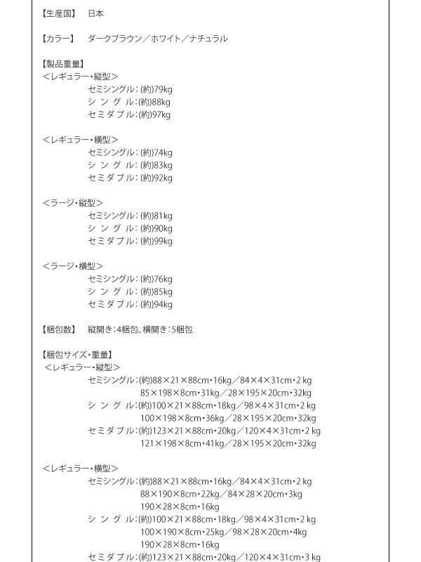跳ね上げベッド【Beegos】ビーゴス詳細2
