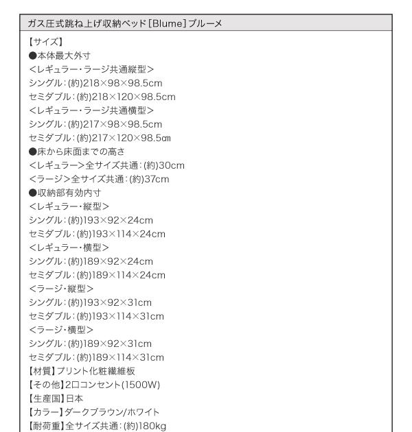 跳ね上げ式ベッド【Blume】ブルーメ 詳細