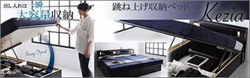 男性に人気の跳ね上げ式ベッド