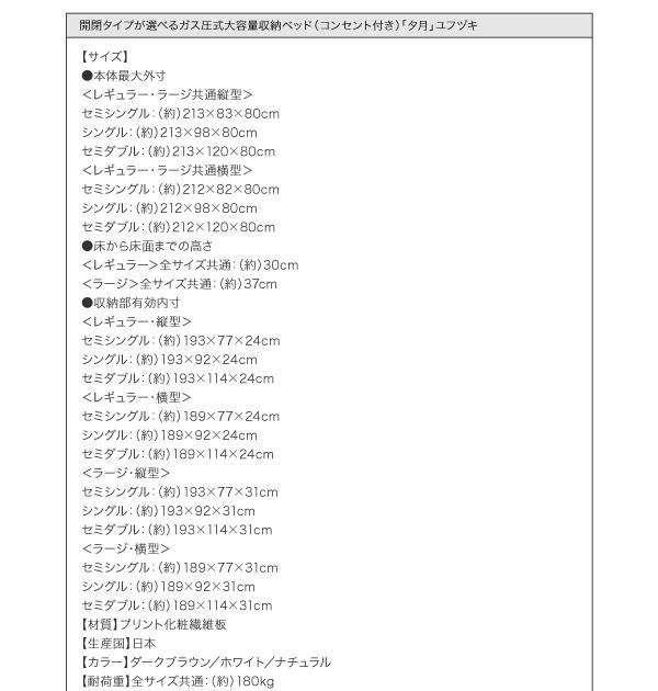 国産 跳ね上げベッド【夕月】ユフヅキ詳細