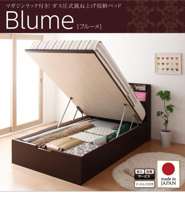 跳ね上げ式収納付きベッド【Blume】ブルーメ