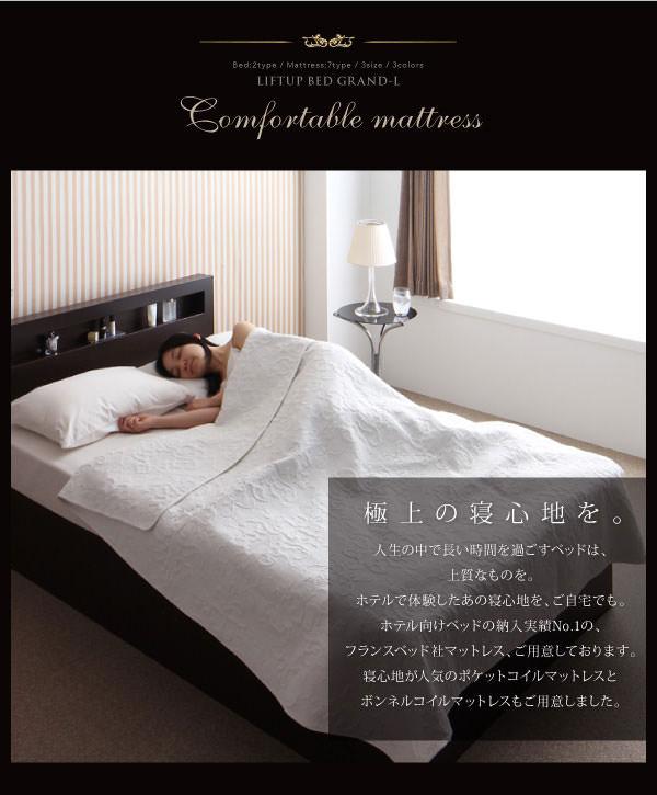 フランスベッドのマットレスにより最高の寝心地