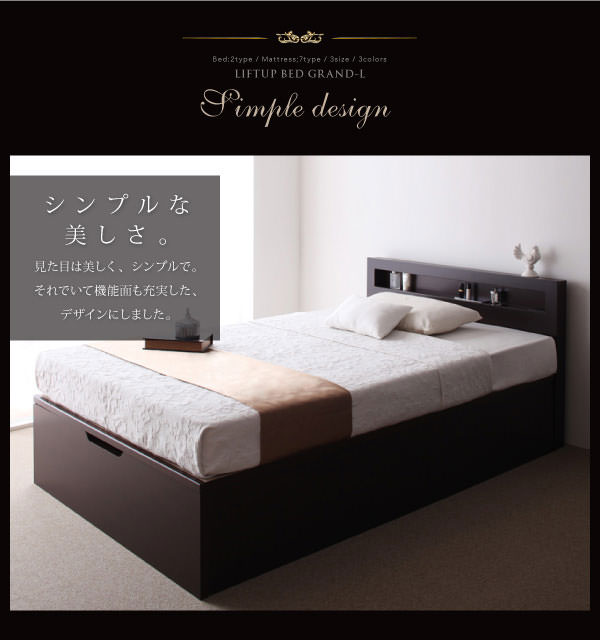 跳ね上げベッド【Grand L】
