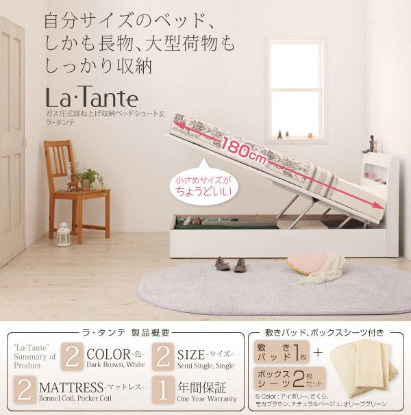 ショート丈 跳ね上げベッド【La・Tante】ラ・タンテ