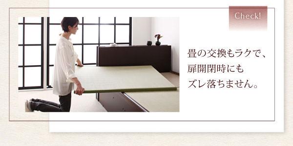 畳の交換もラクで、扉開閉時にもズレ落ちません。