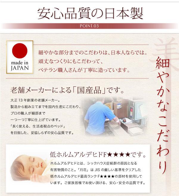 安心品質の日本製