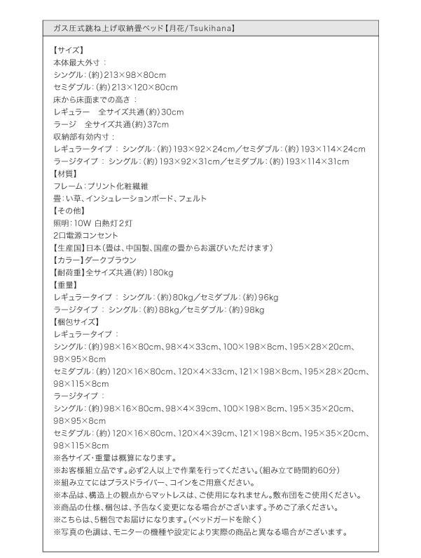 跳ね上げ式畳ベッド【月花】ツキハナ詳細