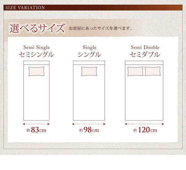 選べるサイズ、セミシングル、シングル、セミダブル
