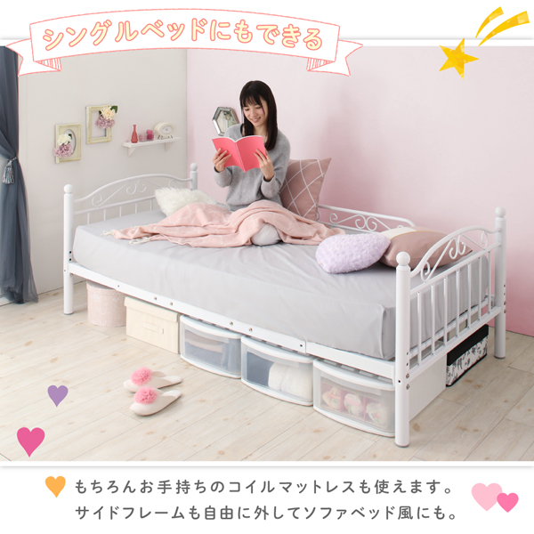 シングルベッドにもできる