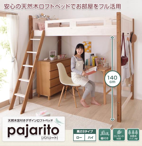 天然木宮付きデザインロフトベッド【pajarito】パハリート