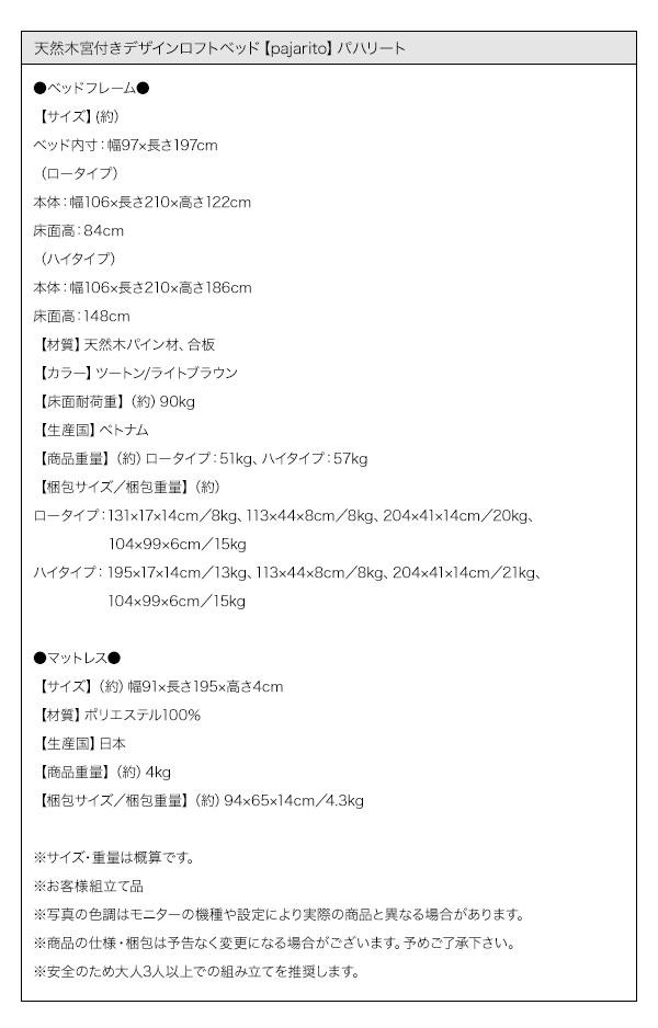 天然木宮付きデザインロフトベッド【pajarito】パハリート詳細