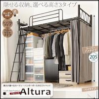 ロフトベッド【Altura】アルトゥラ