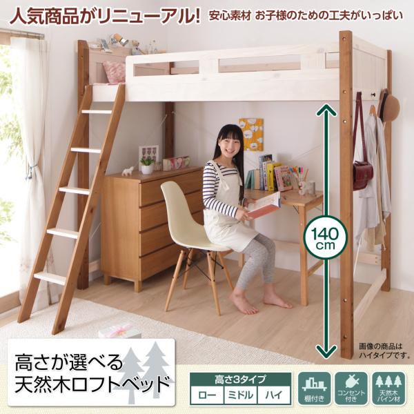 高さが選べる天然木ロフトベッド【pajarito】パハリート