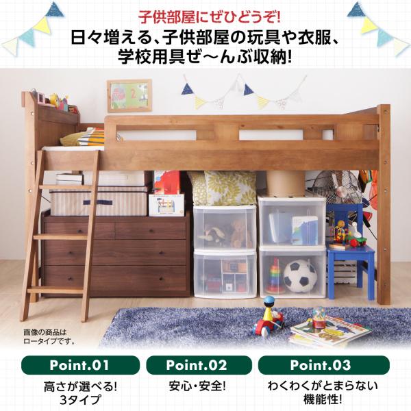 高さが選べる天然木ロフトベッド【pajarito】パハリート 特徴