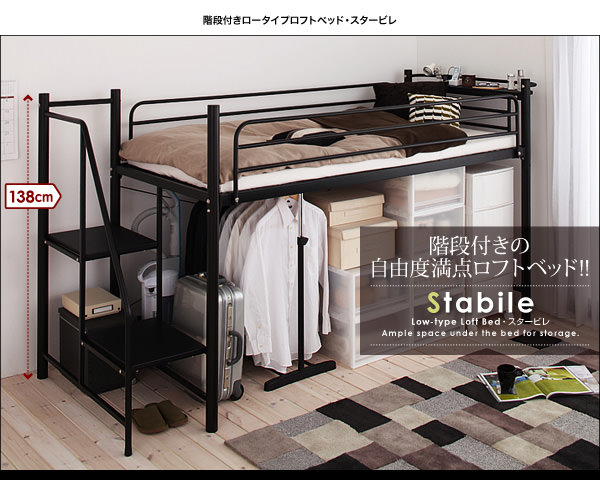ロフトベッド【Stabile】スタービレ