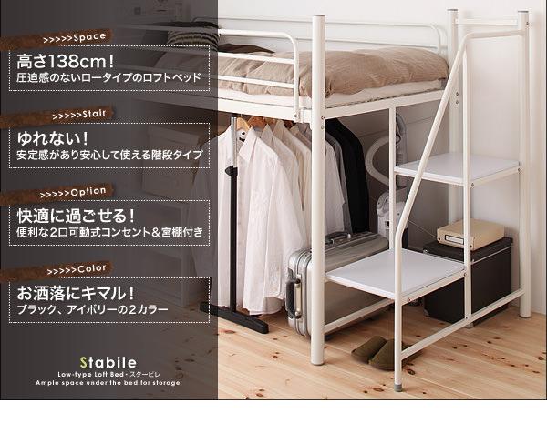 高さ138cm!圧迫感のないロータイプのロフトベッド