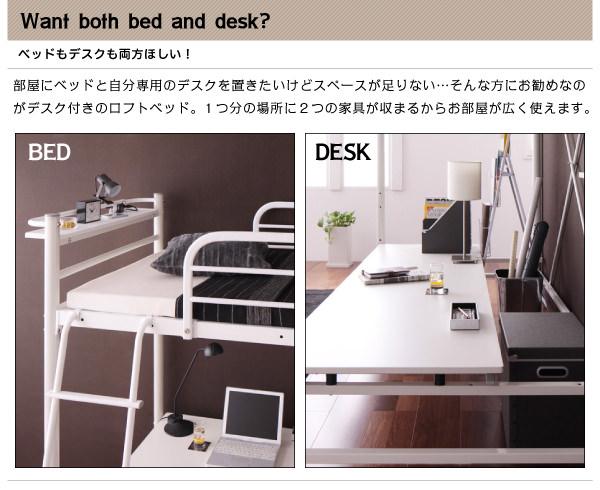 ベッドもデスクも両方ほしい!