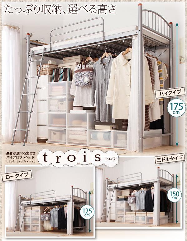 たっぷり収納、選べる高さパイプロフトベッド【trois】トロワ