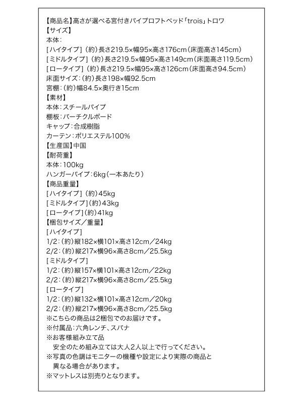 パイプロフトベッド【trois】トロワ詳細