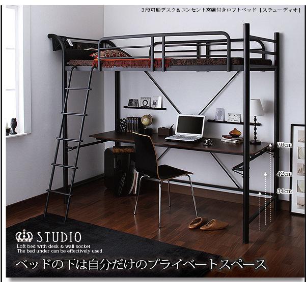 宮棚付きロフトベッド【Studio】ステューディオ