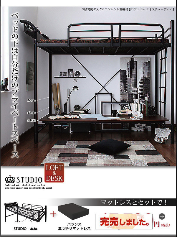 ロフトベッド【Studio】ステューディオ