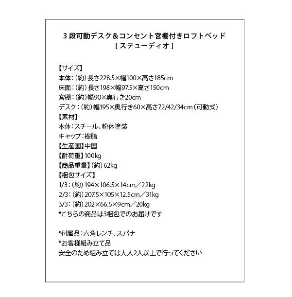 宮棚付きロフトベッド【Studio】ステューディオサイズ詳細