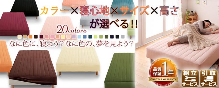 色・寝心地が選べる!20色カバーリング