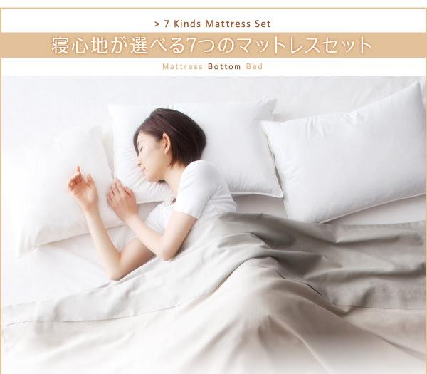 寝心地で選べる7種類のマットレス