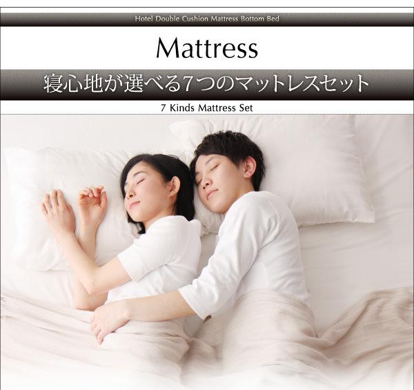 寝心地が選べる7つのマットレスセット