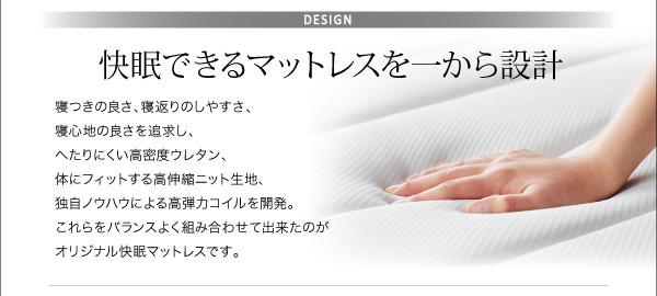 快眠できるマットレスを一から設計