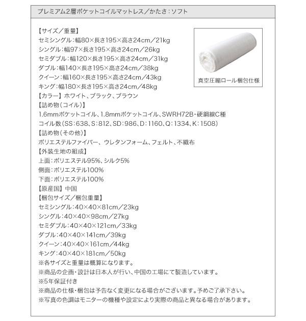 プレミアム2層ポケットコイルマットレス詳細