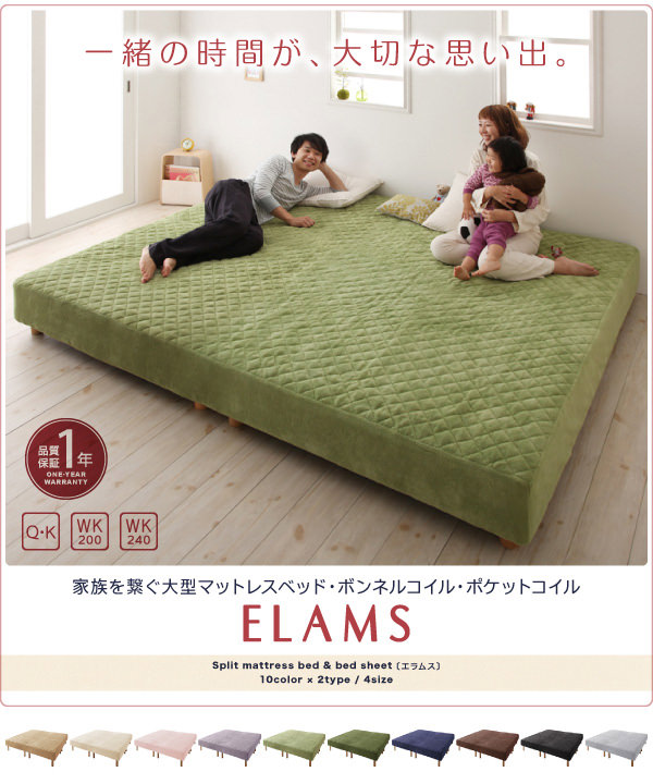 大型マットレスベッド【ELAMS】エラムス