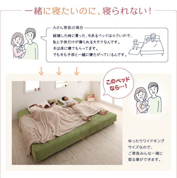 家族で一緒に寝れます。