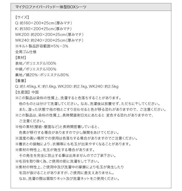 マイクロファイバーBOXシーツ詳細