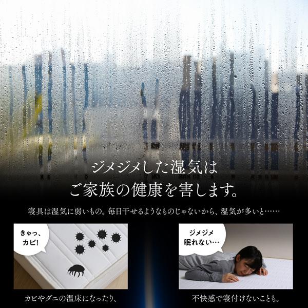 ジメジメした湿気はご家族の健康を害します