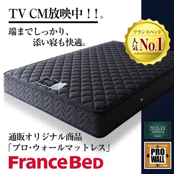 フランスベッド 純国産マットレス【プロ・ウォール】 シングル