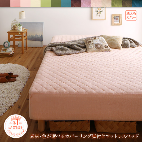 素材・色が選べる脚付きマットレスベッド マットレスベッド ボンネルコイルマットレスタイプ 綿混素材 シングル 15cm