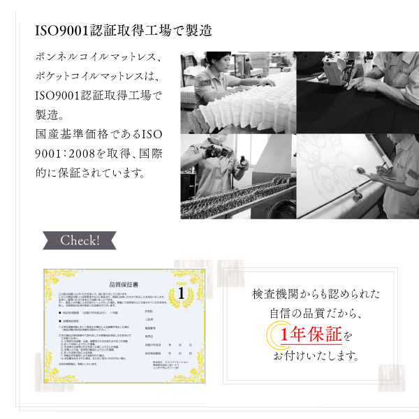 ISO9001認証取得工場で製造