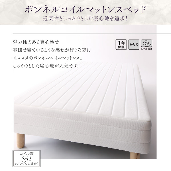 ボンネルコイルマットレスベッド