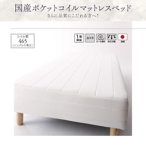 国産ポケットコイルマットレスベッド